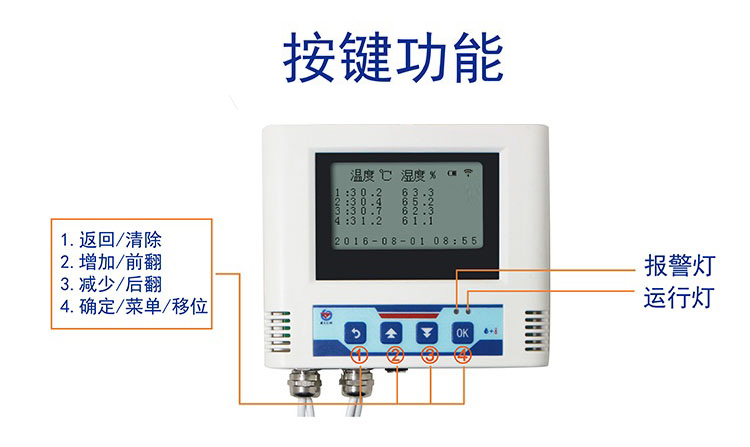 温湿度变送传感器按键功能