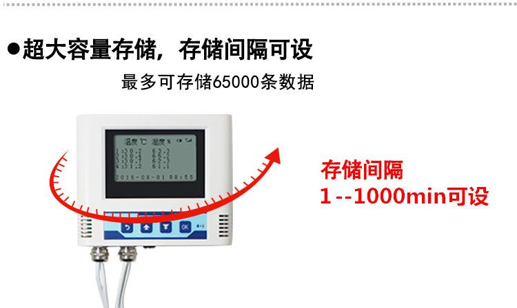 温湿度记录仪超大容量存储,存储间隔可设
