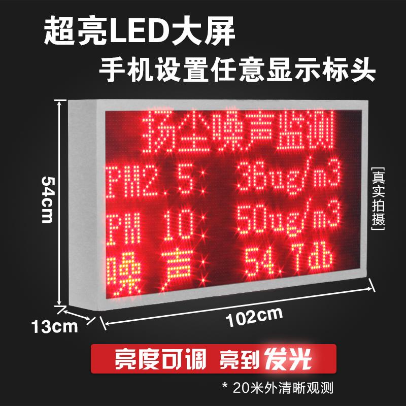 扬尘噪声监测 超亮LED大屏